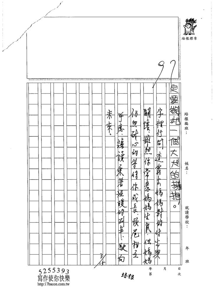 105W3310鄭苡彤 (3)