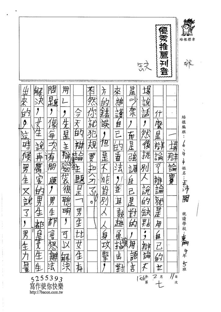 105W4307王沛閎 (1)