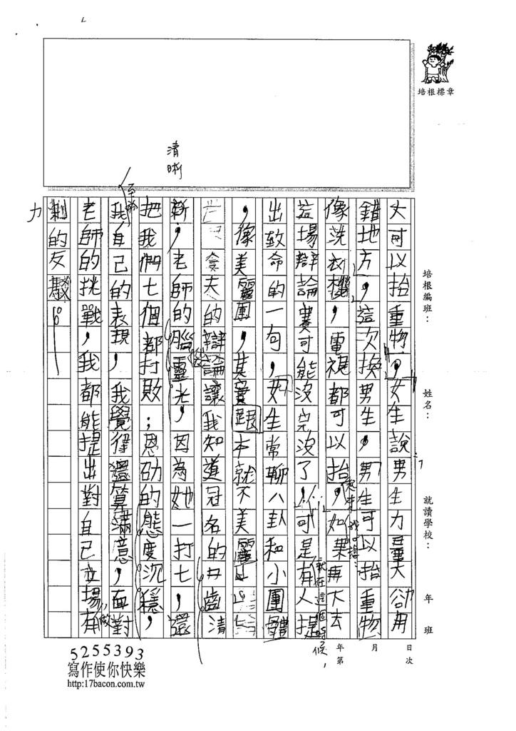 105W4307王沛閎 (2)