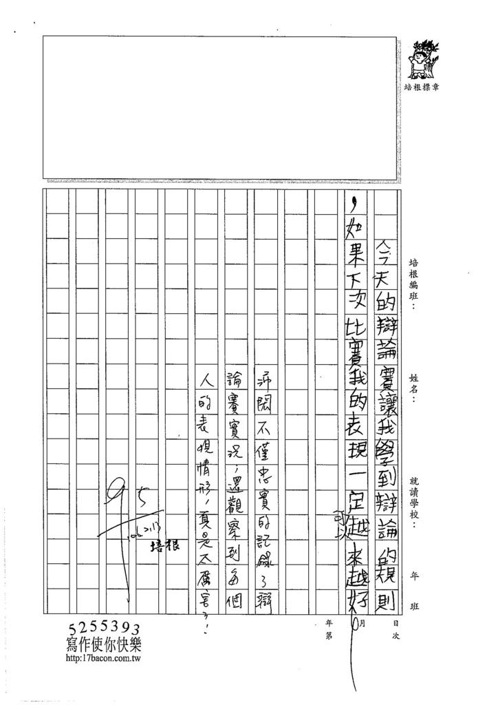 105W4307王沛閎 (3)