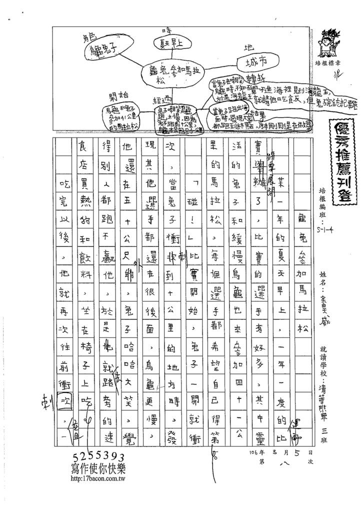 105W4308余昊威 (1)
