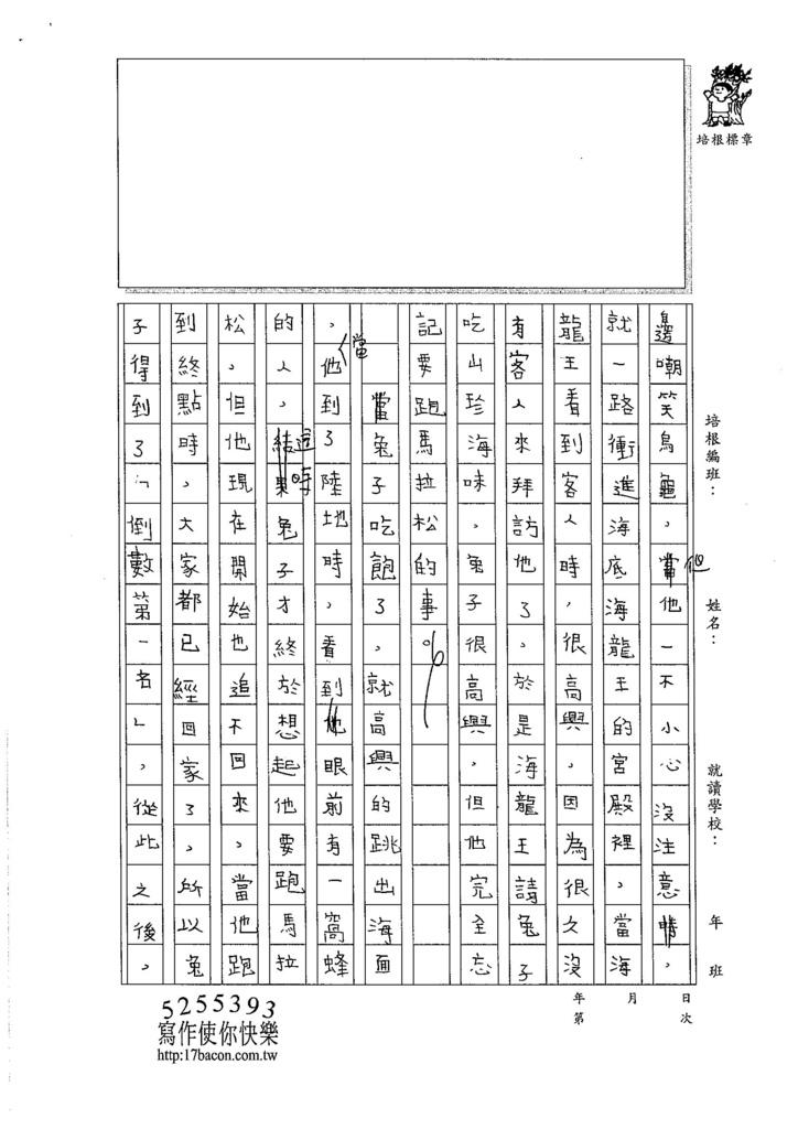 105W4308余昊威 (2)