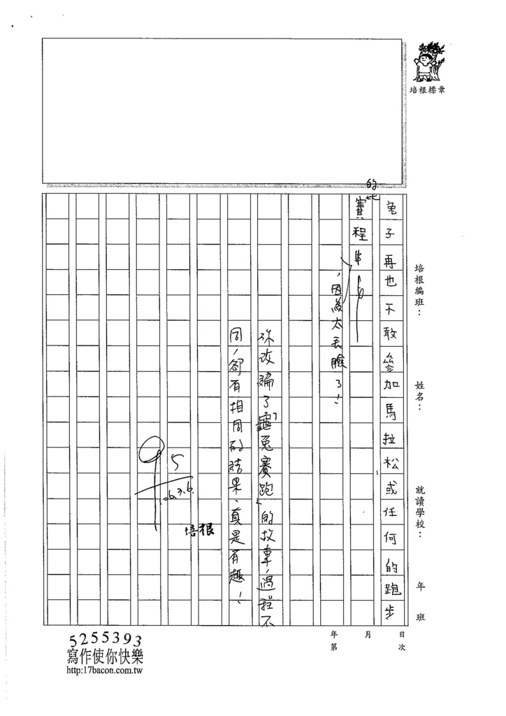 105W4308余昊威 (3)