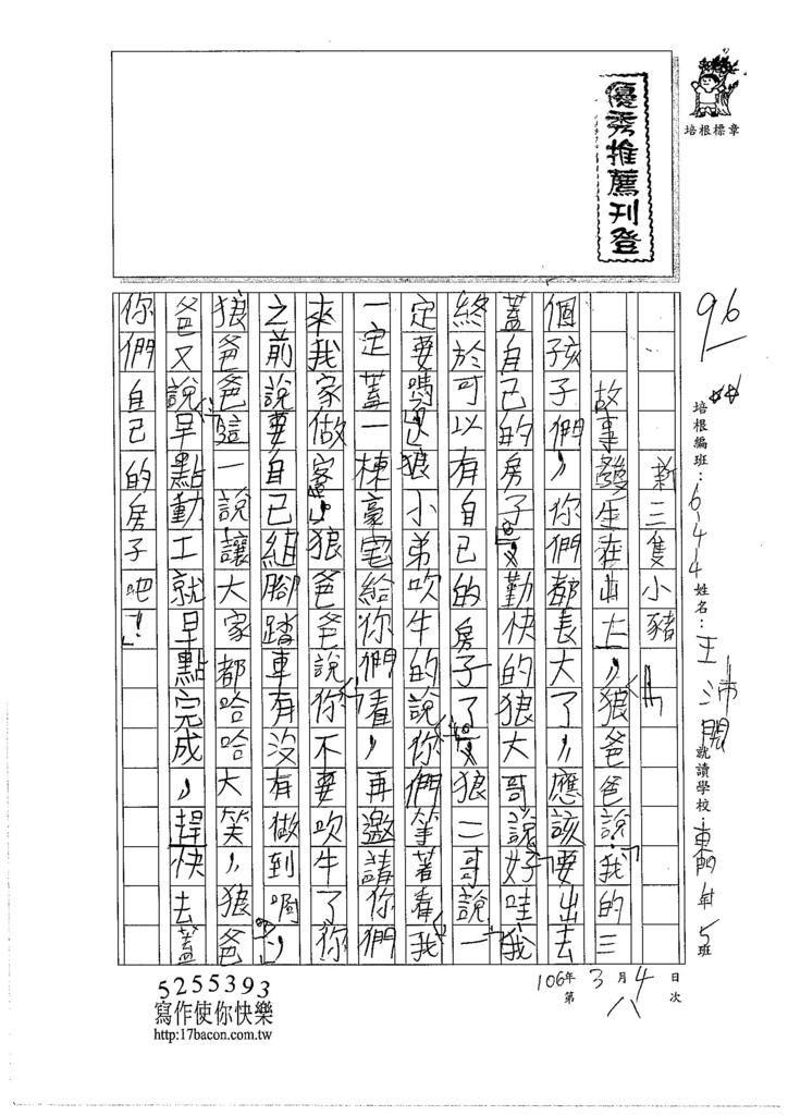 105W4308王沛閎 (1)