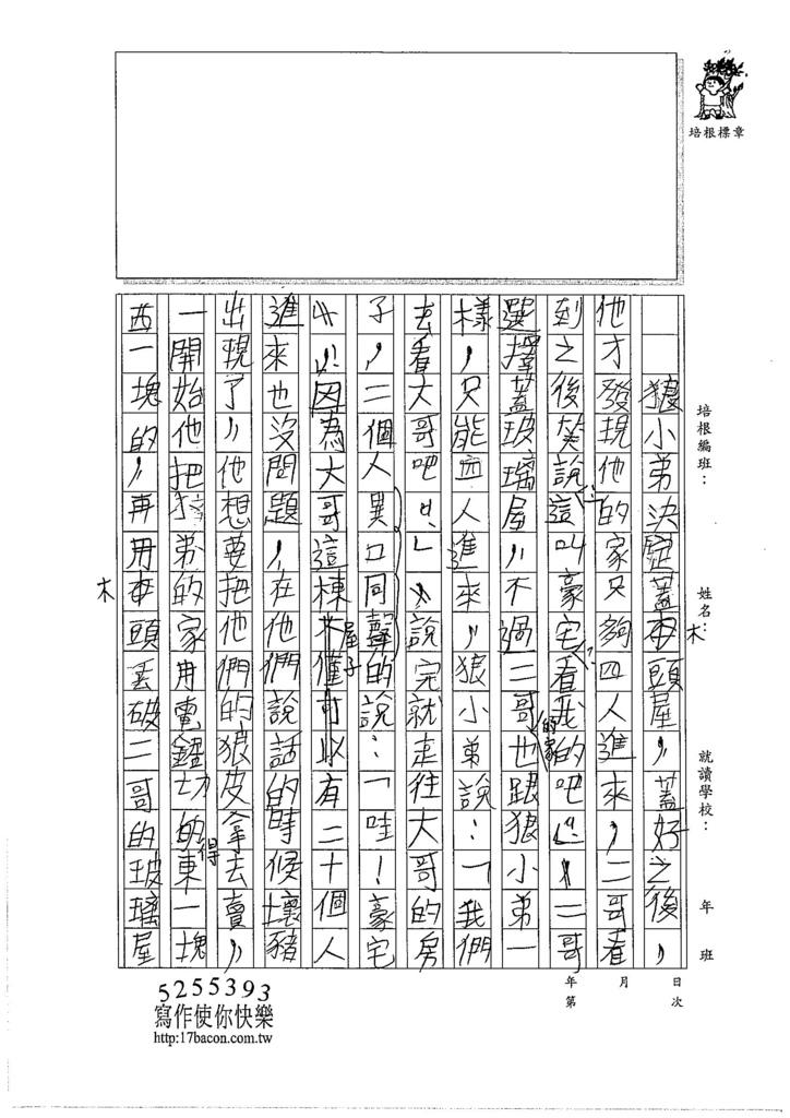 105W4308王沛閎 (2)