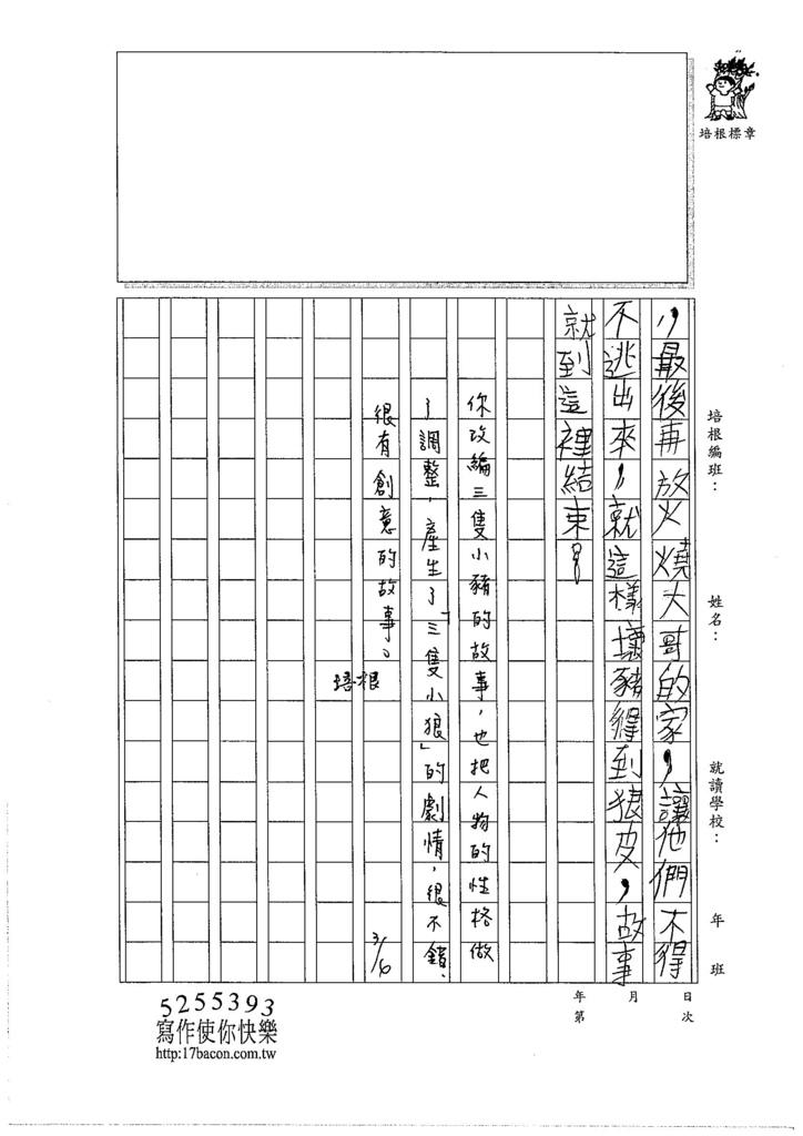 105W4308王沛閎 (3)