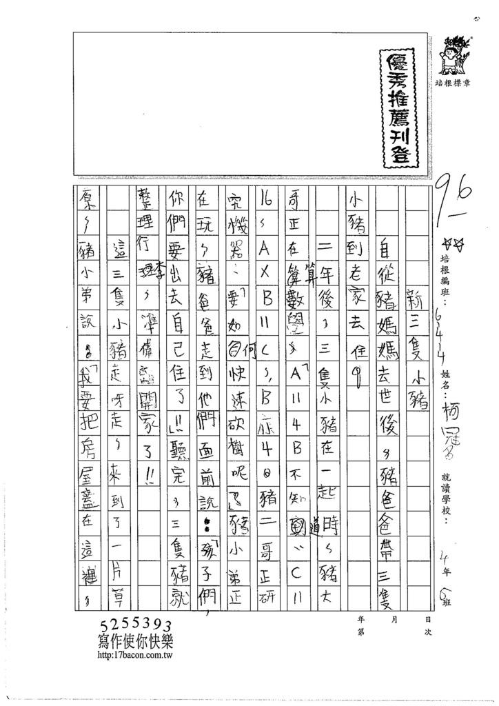 105W4308柯冠名 (1)