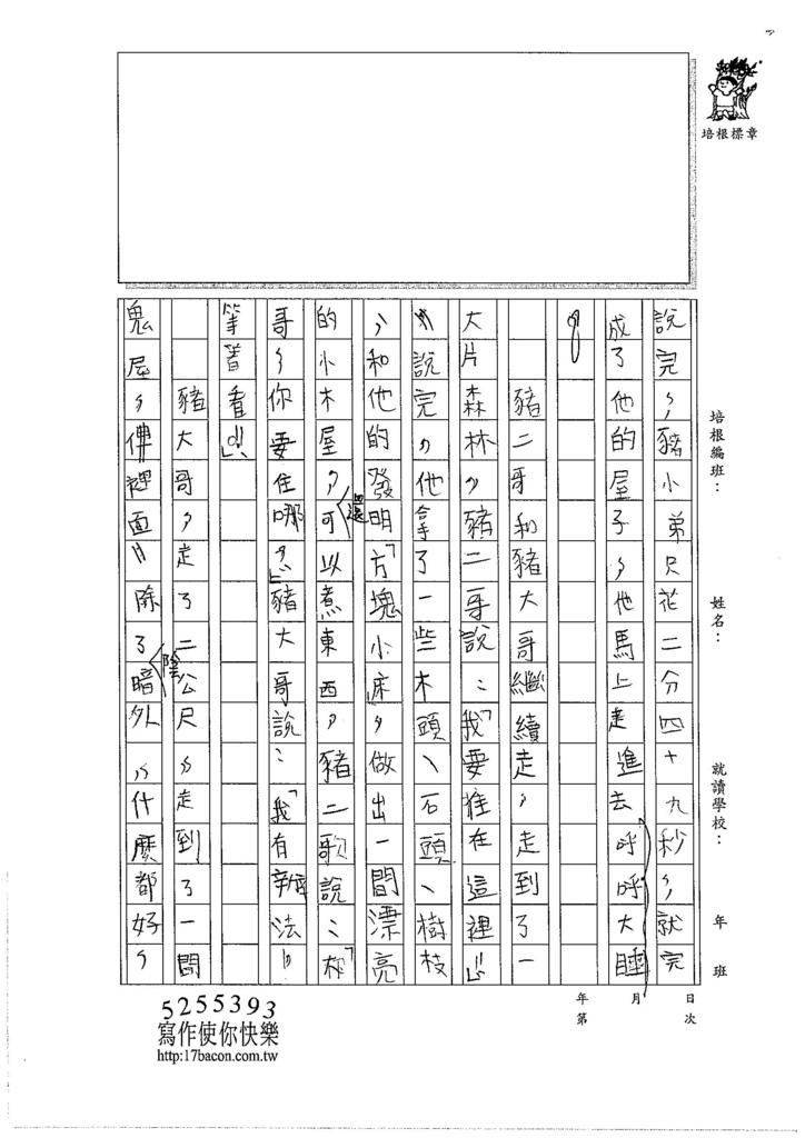 105W4308柯冠名 (2)