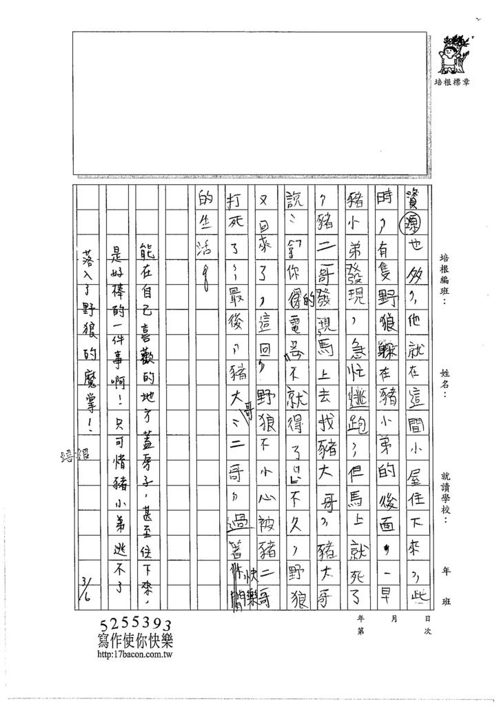 105W4308柯冠名 (3)