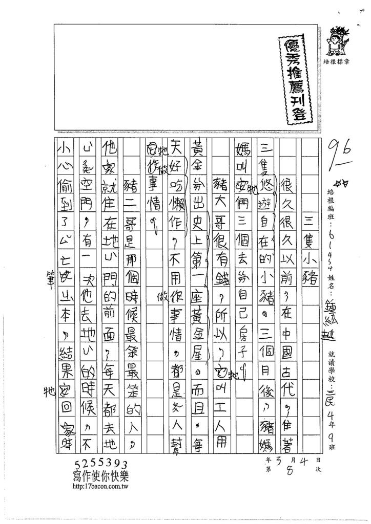 105W4308鍾紘越 (1)