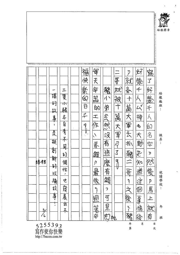 105W4308鍾紘越 (2)