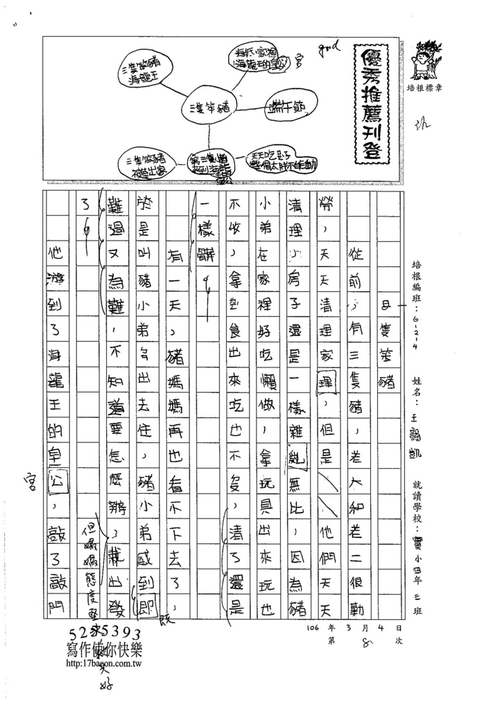 105W4308王韻凱 (1)