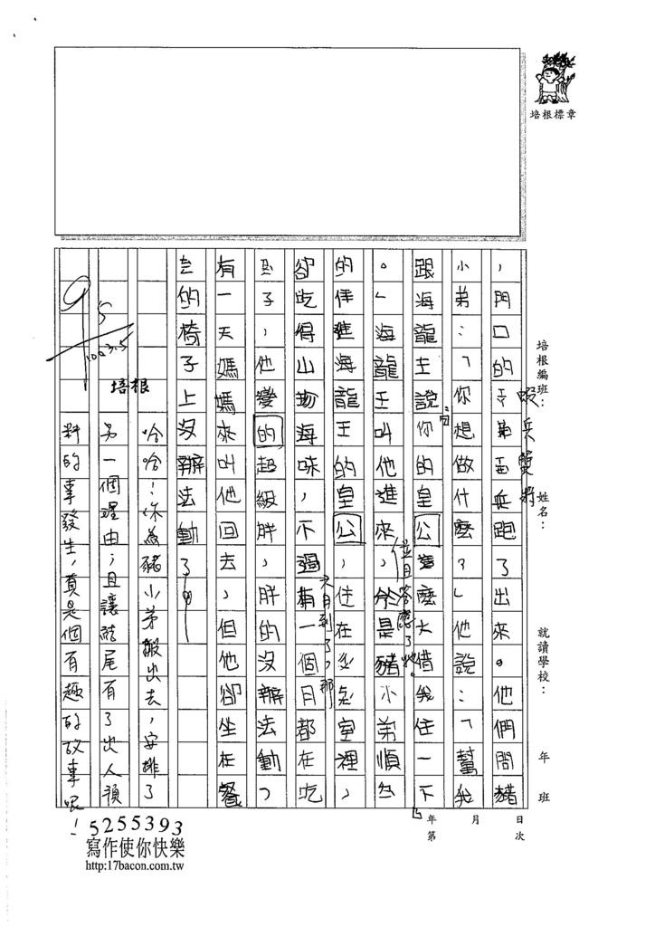 105W4308王韻凱 (2)