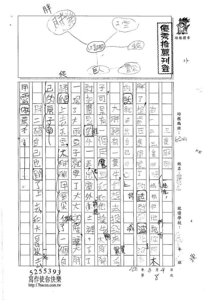 105W4308陳蔚慈 (1)