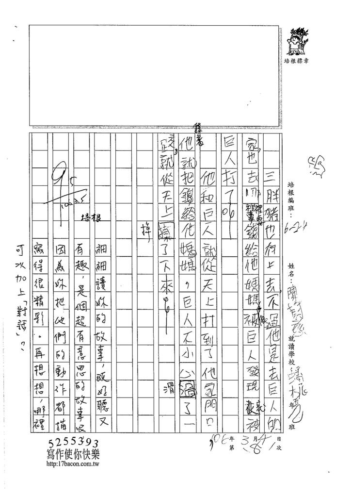 105W4308陳蔚慈 (2)