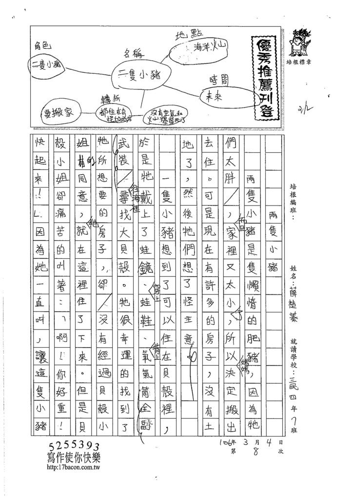 105W4308薛楚蓁 (1)