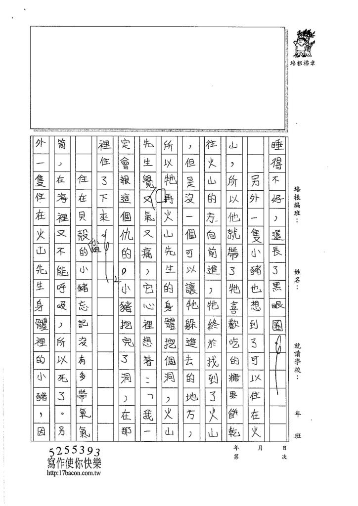 105W4308薛楚蓁 (2)