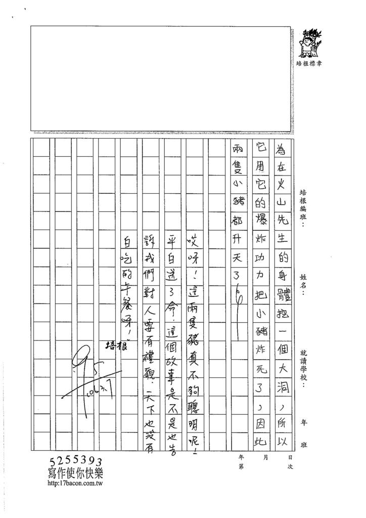 105W4308薛楚蓁 (3)