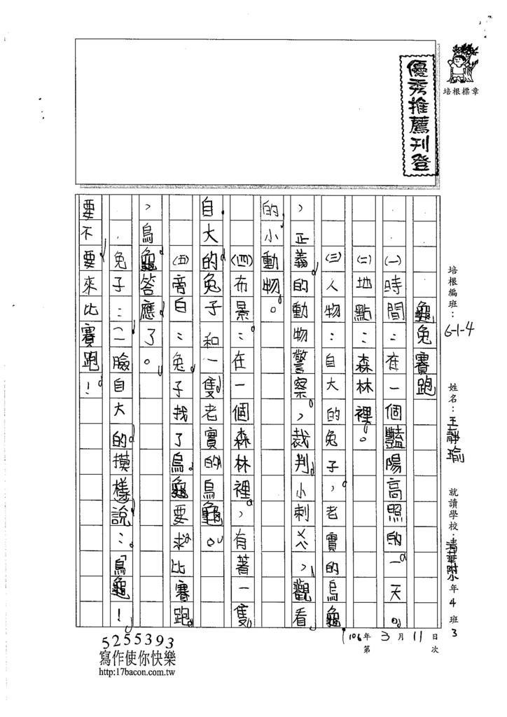 105W4309王靜瑜 (1)