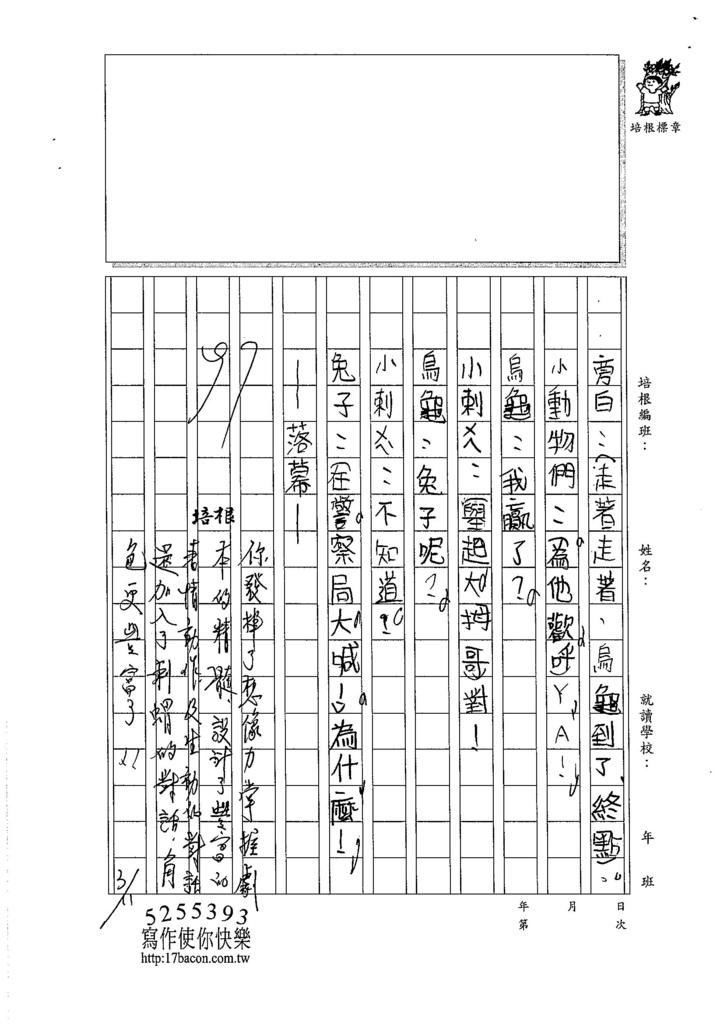 105W4309王靜瑜 (3)