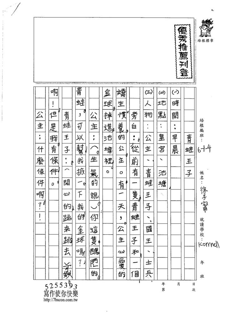 105W4309徐子甯 (1)