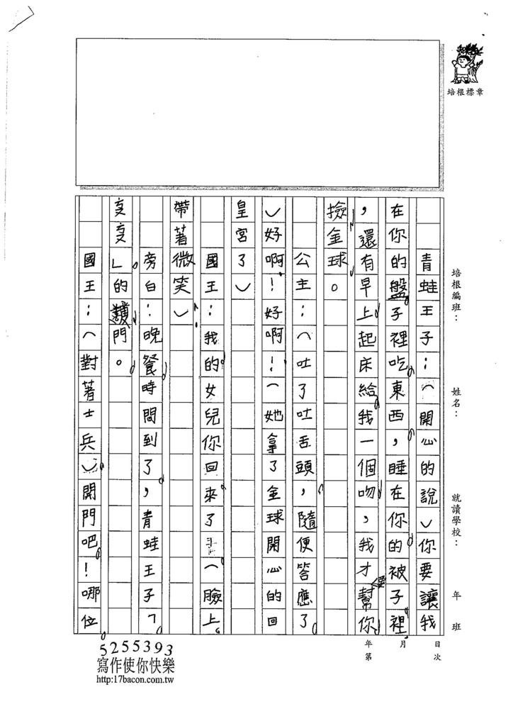 105W4309徐子甯 (2)