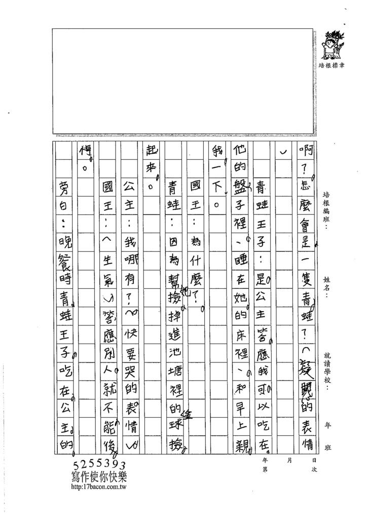105W4309徐子甯 (3)