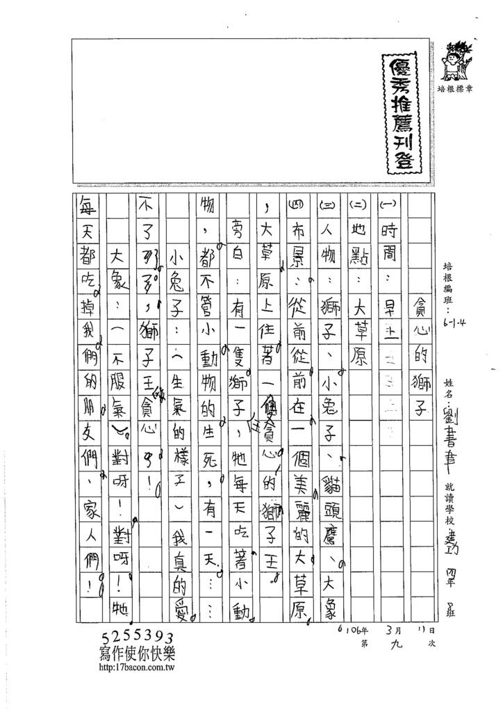 105W4309劉書聿 (1)
