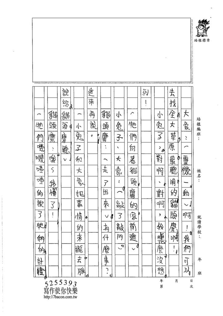 105W4309劉書聿 (2)