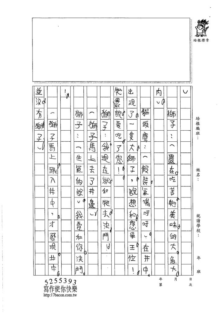 105W4309劉書聿 (3)