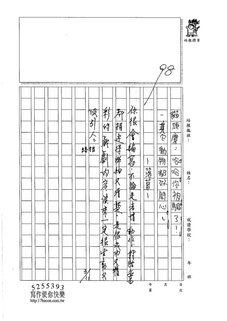 105W4309劉書聿 (4)
