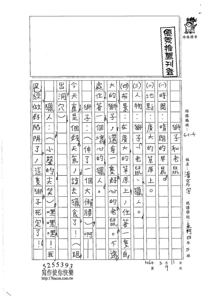 105W4309潘彥宇 (1)