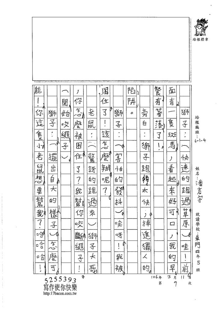 105W4309潘彥宇 (2)