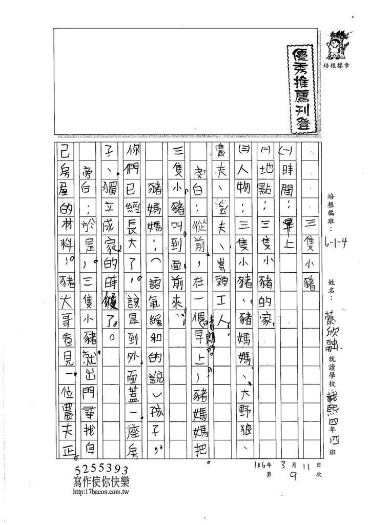 105W4309蔡欣融 (1)