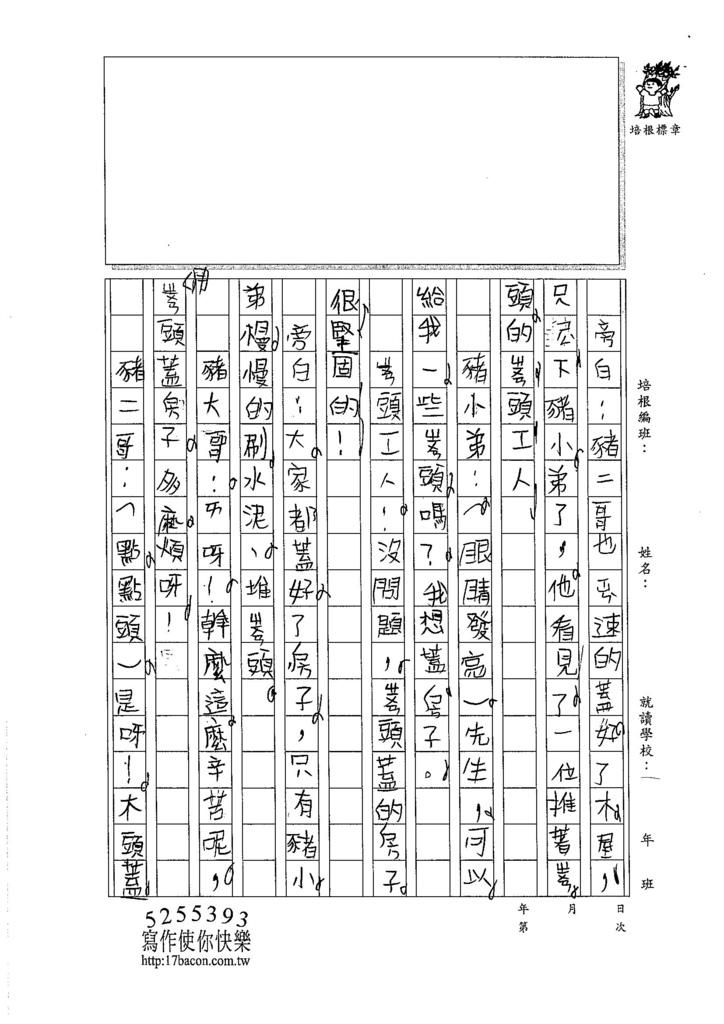 105W4309蔡欣融 (3)