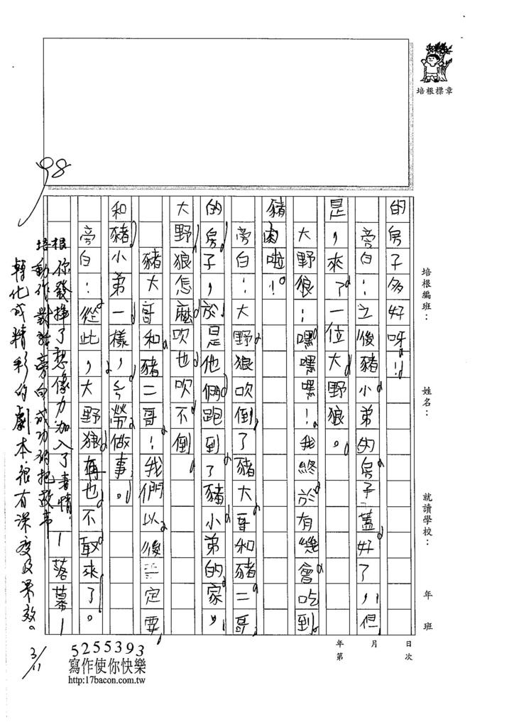 105W4309蔡欣融 (4)