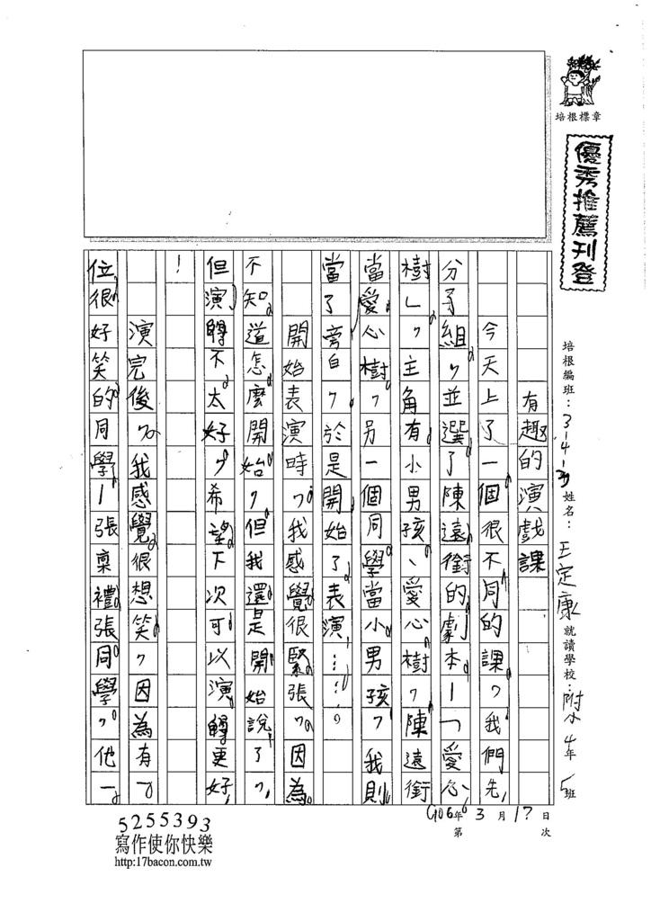 105W4310王定康 (1)