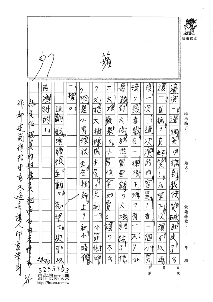 105W4310王定康 (2)