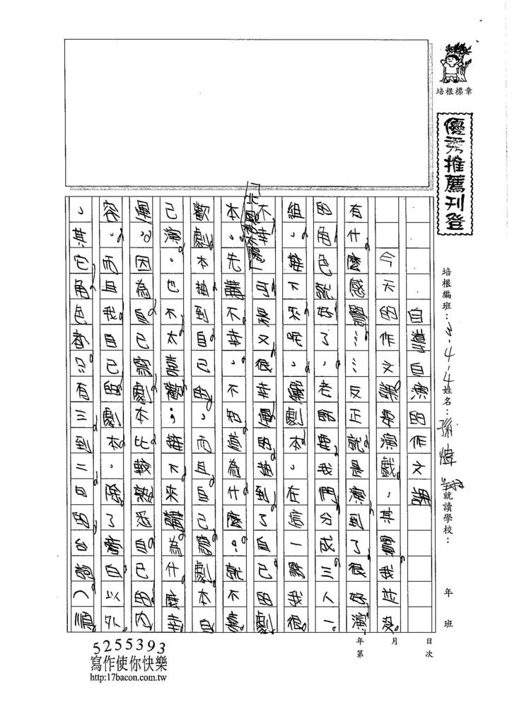 105W4310孫煒翔 (1)