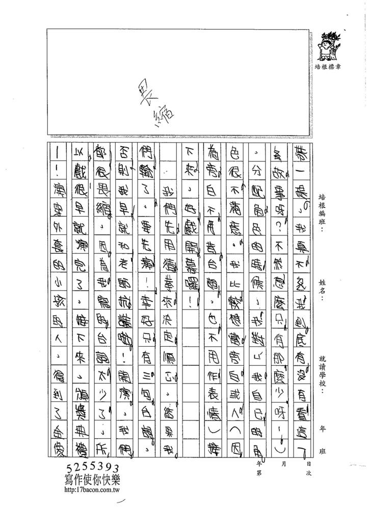 105W4310孫煒翔 (2)