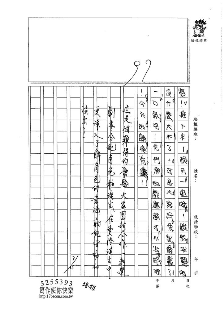 105W4310孫煒翔 (3)