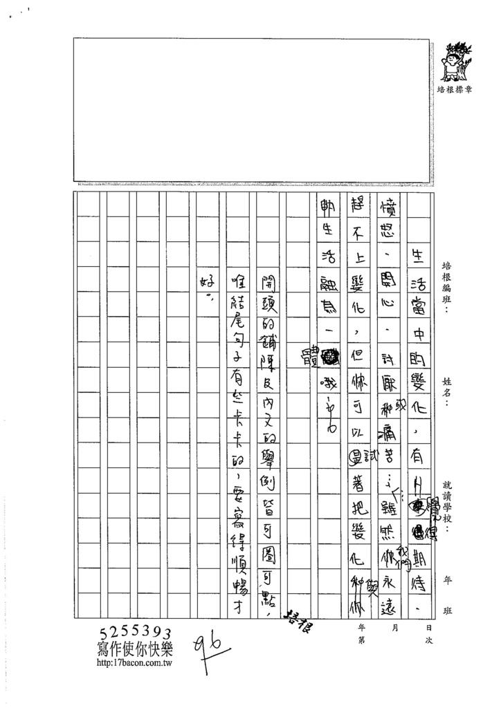 105W5308張鉯喬 (3)