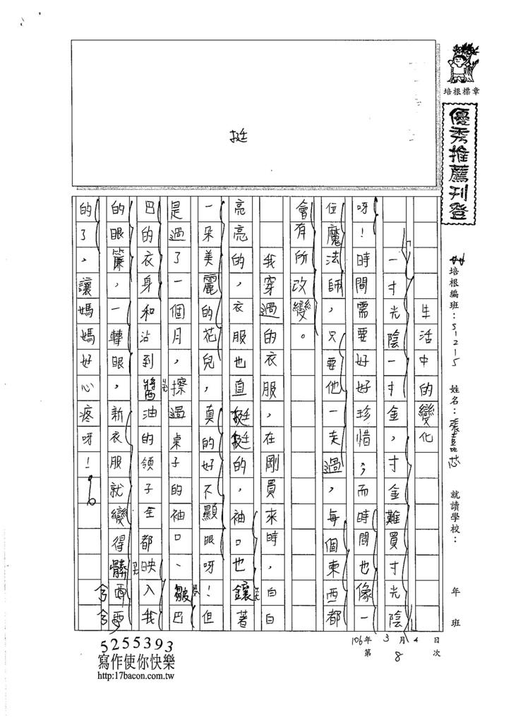 105W5308張嘉芯 (1)