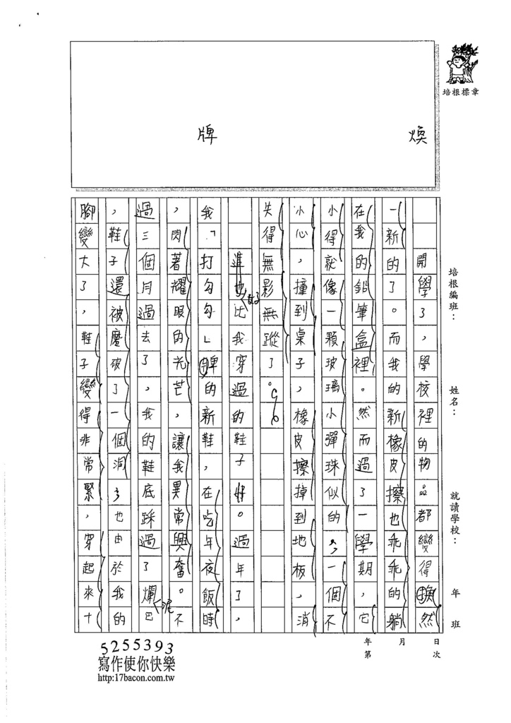 105W5308張嘉芯 (2)
