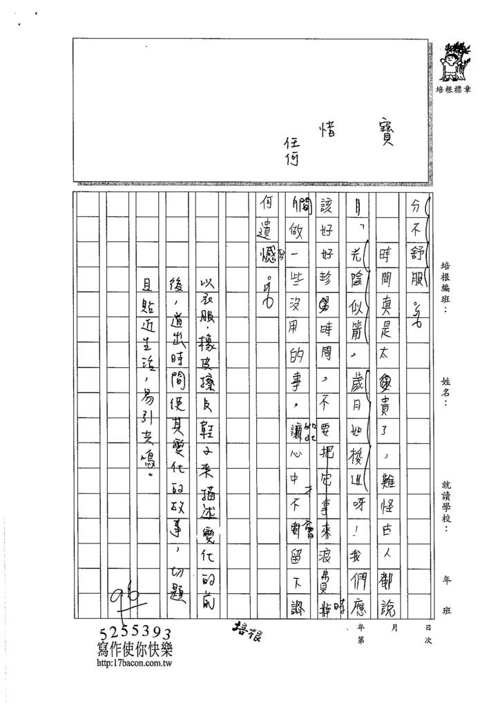 105W5308張嘉芯 (3)