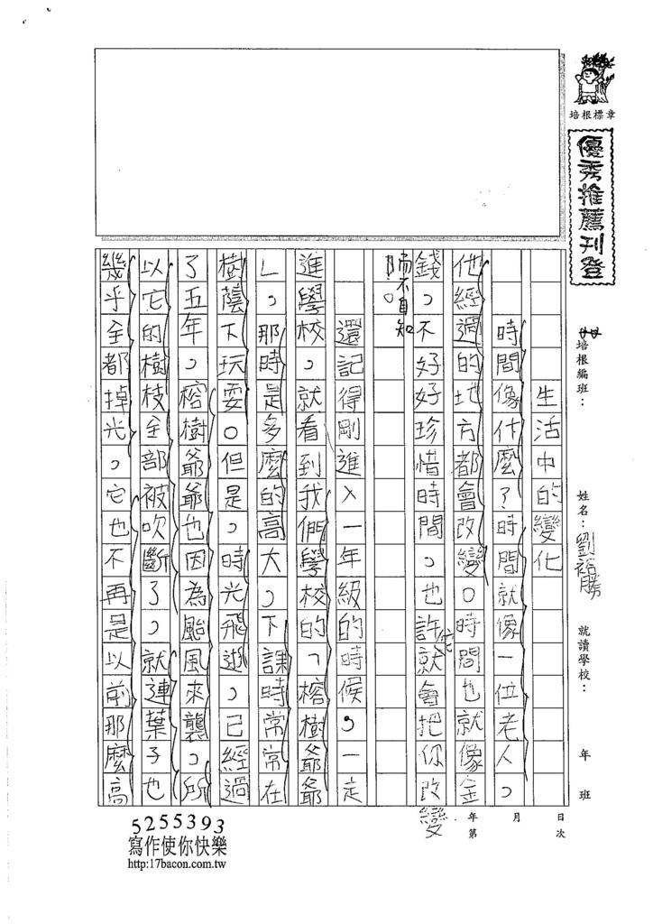 105W5308劉裕勝 (1)