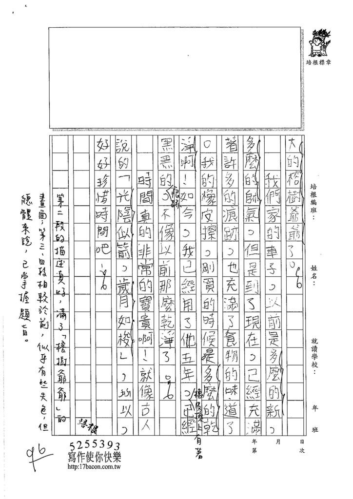 105W5308劉裕勝 (2)