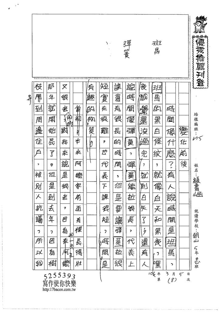 105W5308顏書函 (1)