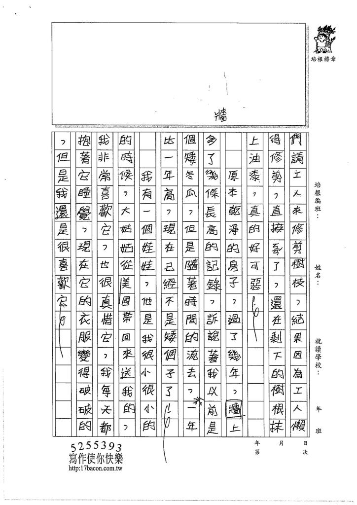 105W5308顏書函 (2)