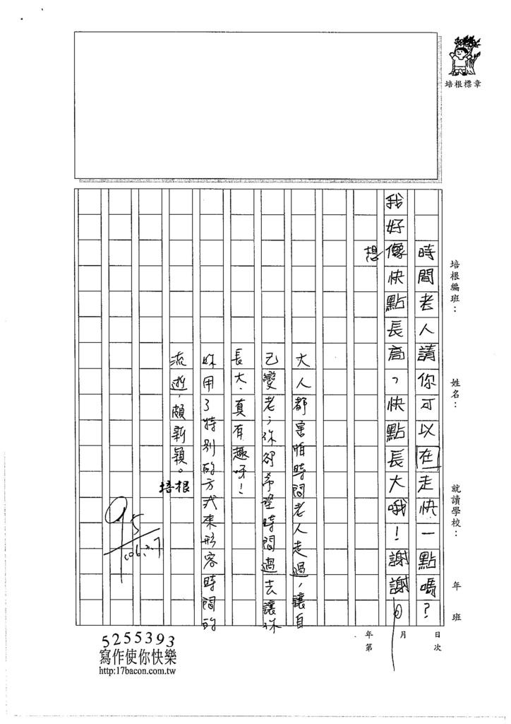 105W5308顏書函 (3)
